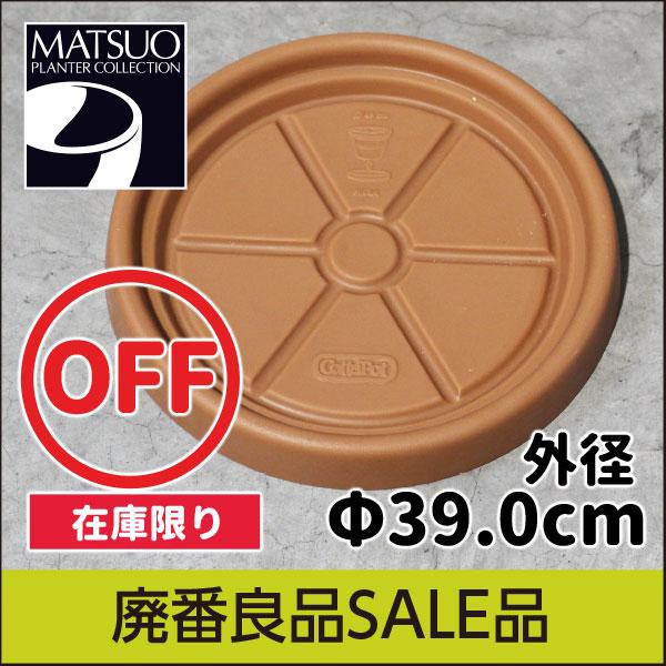 【廃番良品】 ソーサー コタポット CT-8005 Φ39cm×H4.2cm プラスチック ポリエチレン 樹脂 テラコッタ調 ベージュ