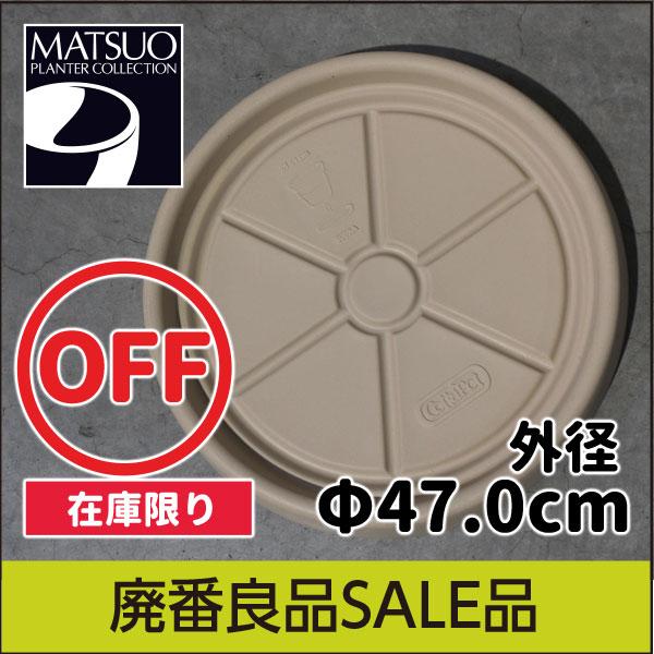 【廃番良品】 ソーサー コタポット CT-8006 Φ47cm×H4.5cm プラスチック ポリエチレン 樹脂 ベージュ サンドベージュ