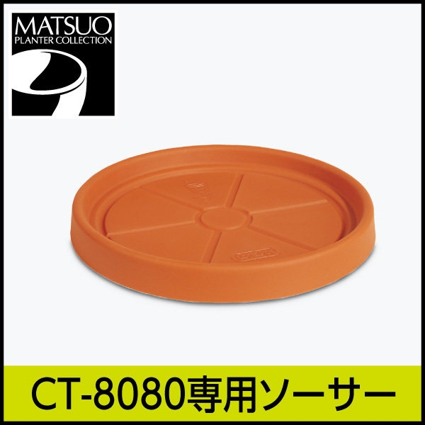 【コタポット】ソーサー8008・プラスチック製