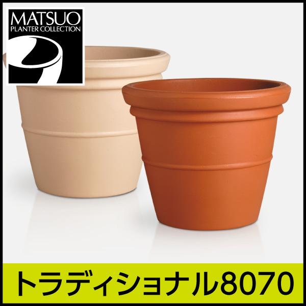 ☆送料無料☆【コタポット】トラディショナル8070・プラスチック製