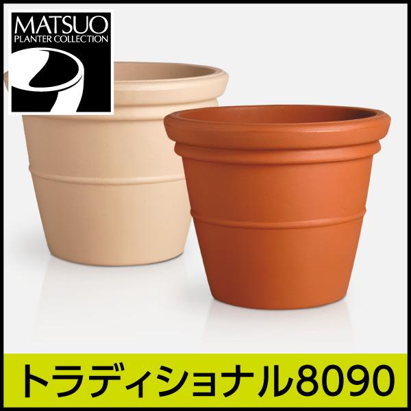 ☆送料無料☆【コタポット】トラディショナル8090・プラスチック製