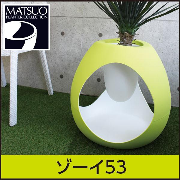 ☆送料無料☆【コタポット】ゾーイH53・デザイナーズ・プラスチック製・プランター