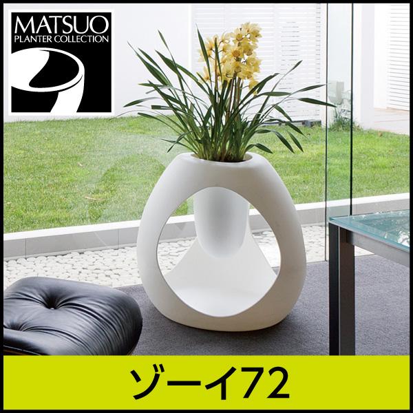 ☆送料無料☆【コタポット】ゾーイH72・デザイナーズ・プラスチック製・プランター