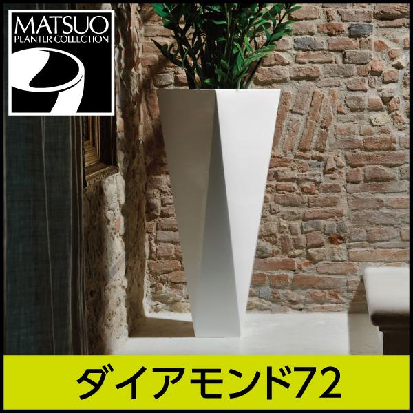☆送料無料☆【プラストコレクション】ダイアモンド72・デザイナーズ・プラスチック製
