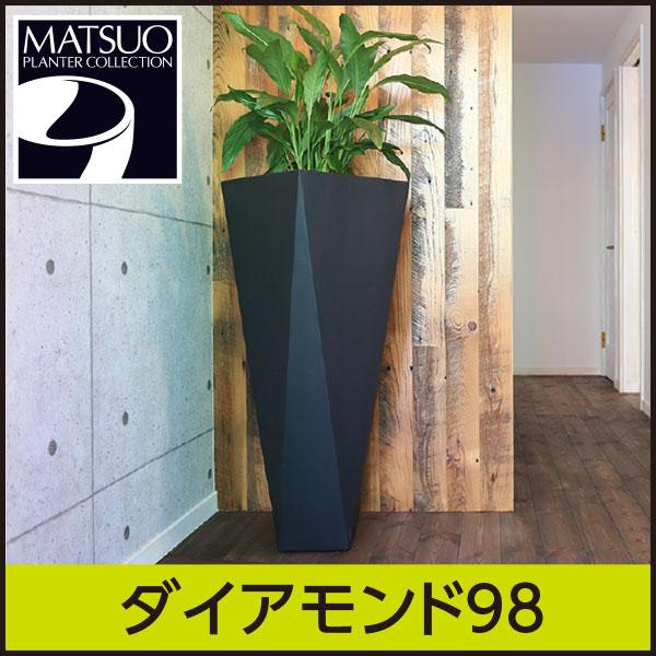 ☆送料無料☆【プラストコレクション】ダイアモンド98・デザイナーズ・プラスチック製