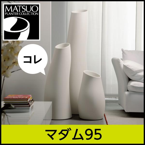 ☆送料無料☆【プラストコレクション】マダム95・デザイナーズ・プラスチック製