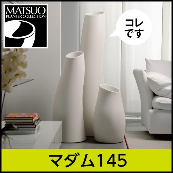 ☆送料無料☆【プラストコレクション】マダム145・デザイナーズ・プラスチック製