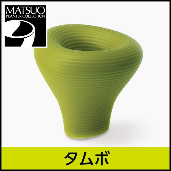 ☆送料無料☆【プラストコレクション】タムボ・デザイナーズ・プラスチック製・8号