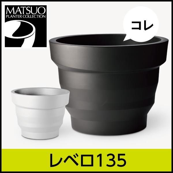 ☆送料無料☆【プラストコレクション】レベロ135・デザイナーズ・プラスチック製