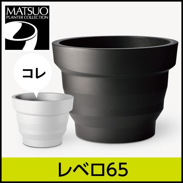 ☆送料無料☆【プラストコレクション】レベロ65・デザイナーズ・プラスチック製
