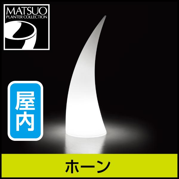 ☆送料無料☆【プラストコレクション】ホーン・ライト屋内用・プラスチック製・オブジェ・アーチ