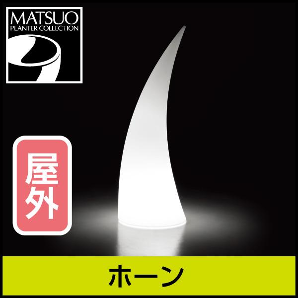 ☆送料無料☆【プラストコレクション】ホーン・ライト屋外用・プラスチック製・オブジェ・アーチ