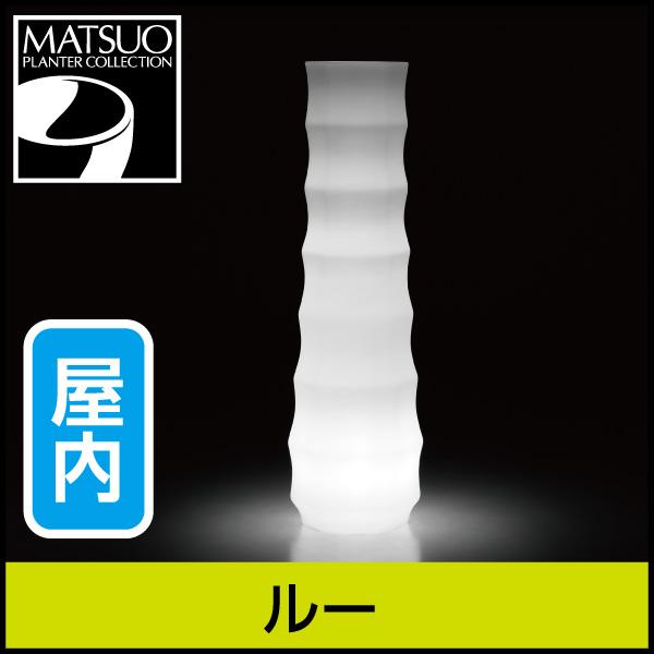 ☆送料無料☆【プラストコレクション】ルー・ライト付プランター屋内用・プラスチック製・光る植木鉢