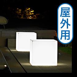 ☆送料無料☆【ユーロ3プラスト】キューブ40・ライト付オブジェ屋外用・プラスチック製・光る植木鉢