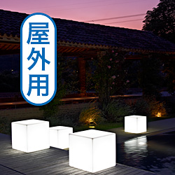 ☆送料無料☆【ユーロ3プラスト】キューブ50・ライト付オブジェ屋外用・プラスチック製・光る植木鉢