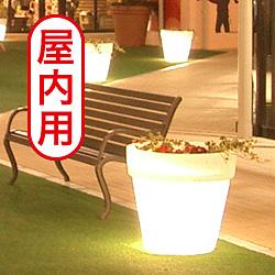 ☆送料無料☆【ユーロ3プラスト】イコン80・ライト付プランター屋内用・プラスチック製・光る植木鉢
