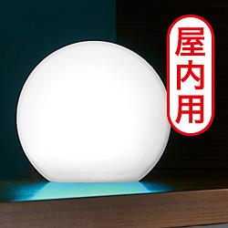 ☆送料無料☆【ユーロ3プラスト】スフェラ・ライト45・屋内用・プラスチック製・光る植木鉢
