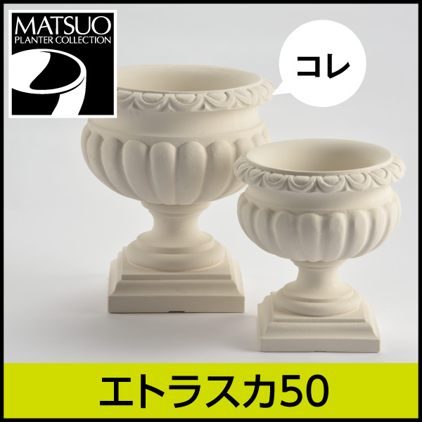 ☆送料無料☆【ユーロスリープラスト】エトラスカ50・プラスチック・樹脂製・8号