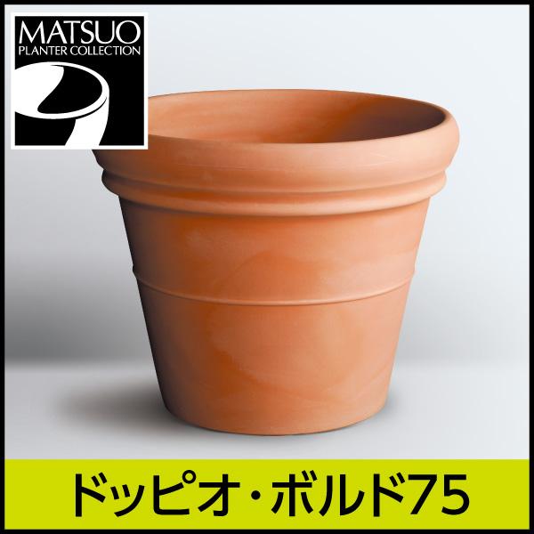 ☆送料無料☆【ユーロスリープラスト】ドッピオ・ボルド75・プラスチック・樹脂製