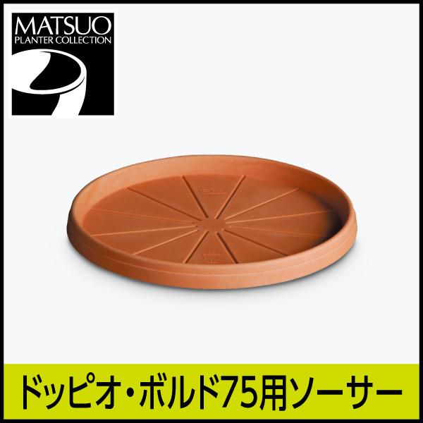 【ユーロスリープラスト】ドッピオ・ボルド75用ソーサー・プラスチック・樹脂製