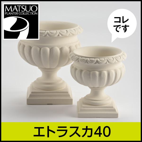 ☆送料無料☆【ユーロスリープラスト】エトラスカ40・プラスチック・樹脂製