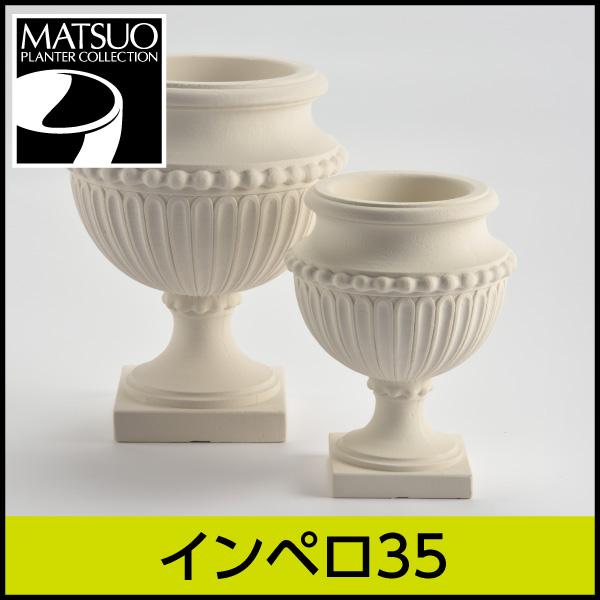 ☆送料無料☆【ユーロスリープラスト】インペロ35・プラスチック・樹脂製