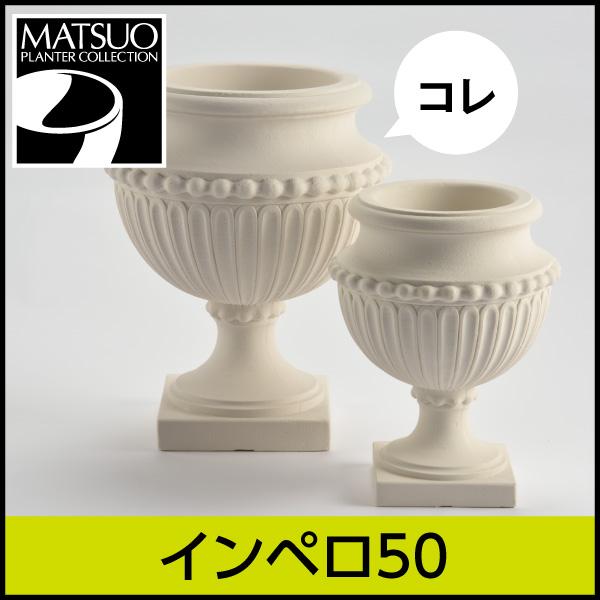 ☆送料無料☆【ユーロスリープラスト】インペロ50・プラスチック・樹脂製