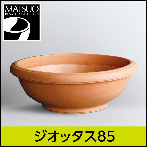 ☆送料無料☆【ユーロスリープラスト】ジオッタス85・プラスチック・樹脂製