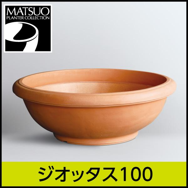 ☆送料無料☆【ユーロスリープラスト】ジオッタス100・プラスチック・樹脂製