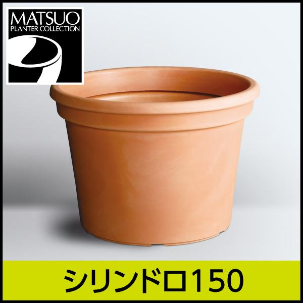 ☆送料無料☆【ユーロスリープラスト】シリンドロ150・プラスチック・樹脂製