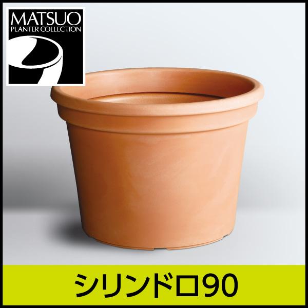☆送料無料☆【ユーロスリープラスト】シリンドロ90・プラスチック・樹脂製