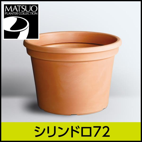 ☆送料無料☆【ユーロスリープラスト】シリンドロ72・プラスチック・樹脂製