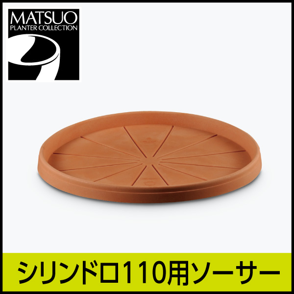 【ユーロスリープラスト】シリンドロ110用ソーサー・プラスチック・樹脂製