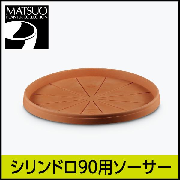 【ユーロスリープラスト】シリンドロ90用ソーサー・プラスチック・樹脂製