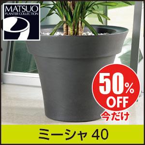 50%OFF・アウトレットセール【ユーロスリープラスト】ミーシャ40・プラスチック・樹脂製・8号