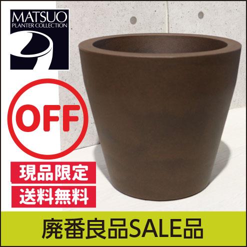 【廃盤良品】アウトレット・セール・ニスカル47・プラスチック・樹脂製・8号