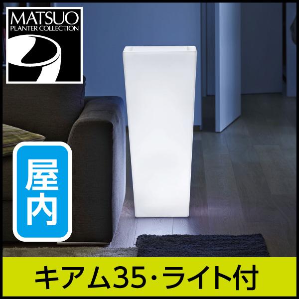 ☆送料無料☆【ユーロ3プラスト】キアム35・ライト付プランター屋内用・プラスチック製・光る植木鉢