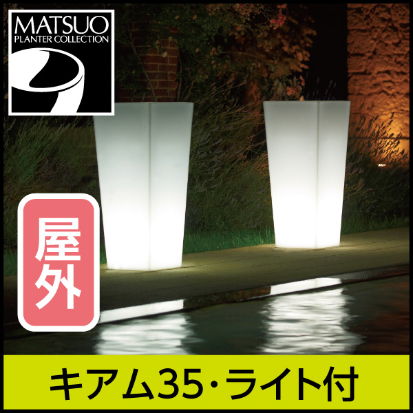 ☆送料無料☆【ユーロ3プラスト】キアム35・ライト付プランター屋外用・プラスチック製・光る植木鉢