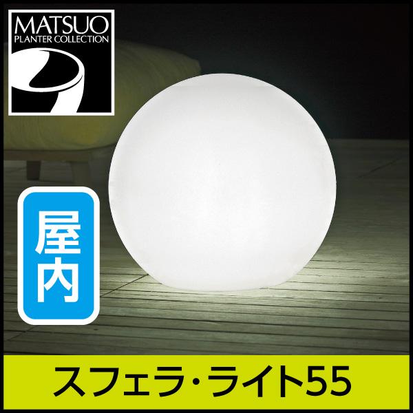 ☆送料無料☆【ユーロ3プラスト】スフェラ・ライト55・屋内用・プラスチック製・光る植木鉢