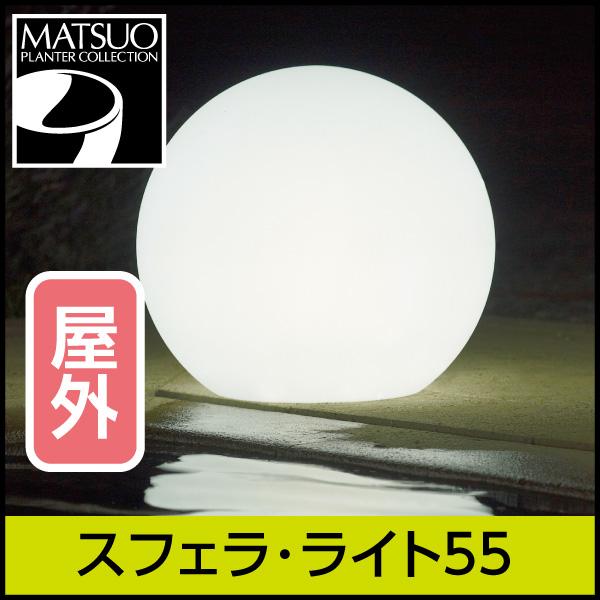 ☆送料無料☆【ユーロ3プラスト】スフェラ・ライト55・屋外用・プラスチック製・光る植木鉢