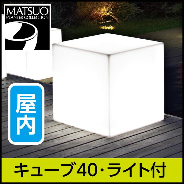 ☆送料無料☆【ユーロ3プラスト】キューブ40・ライト付オブジェ屋内用・プラスチック製・光る植木鉢