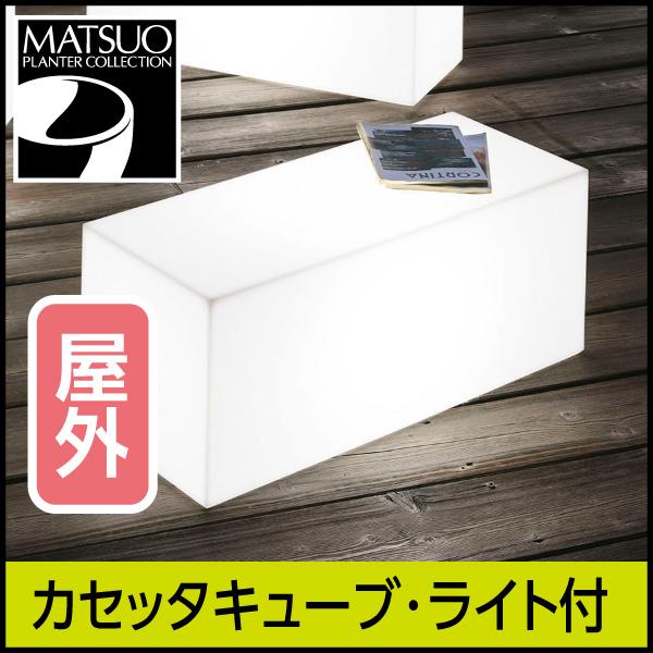 ☆送料無料☆【ユーロ3プラスト】カセッタキューブ・ライト付オブジェ屋外用・プラスチック製・光る植木鉢