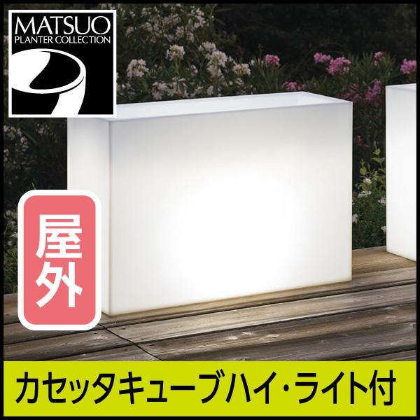 ☆送料無料☆【ユーロ3プラスト】カセッタキューブハイ・ライト付プランター屋外用・プラスチック製・光る植木鉢