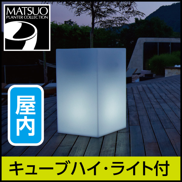 ☆送料無料☆【ユーロ3プラスト】キューブハイ・ライト付オブジェ屋内用・プラスチック製・光る植木鉢