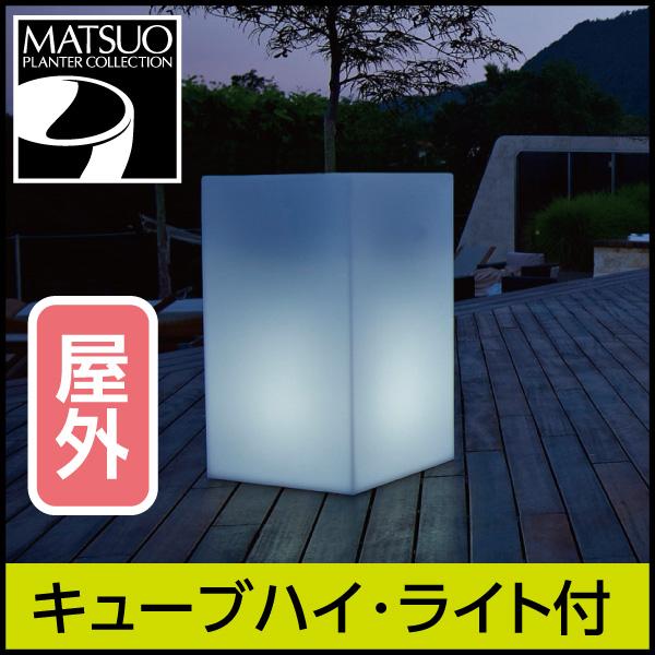 ☆送料無料☆【ユーロ3プラスト】キューブハイ・ライト付オブジェ屋外用・プラスチック製・光る植木鉢
