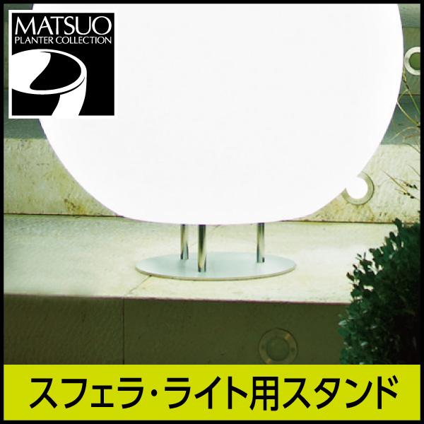 ☆送料無料☆【ユーロ3プラスト】スフェラ・ライト用スタンド