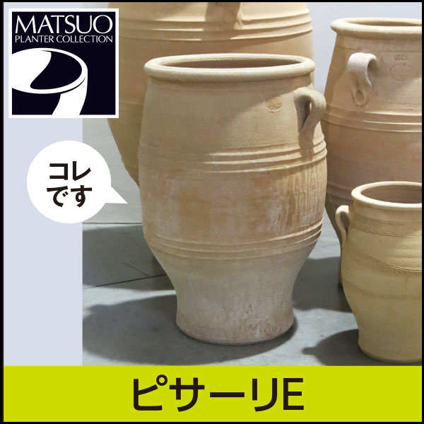 ☆送料無料☆【ギリシャ・クレタ島】ピサーリE/Φ35×H50/テラコッタ/素焼き鉢