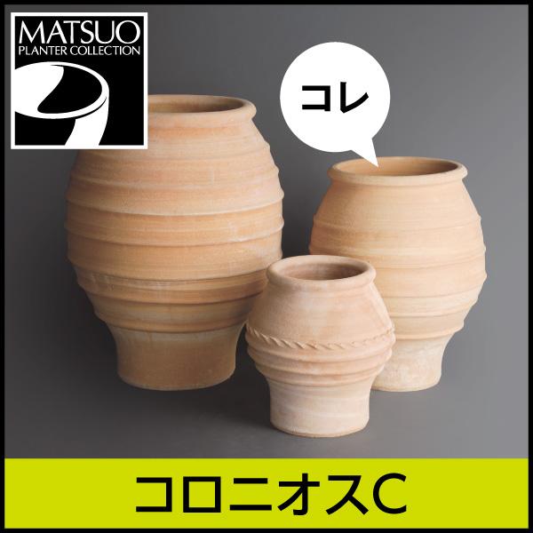 ☆【ギリシャ・クレタ島】コロニオスC/Φ40×H50/テラコッタ/素焼き鉢