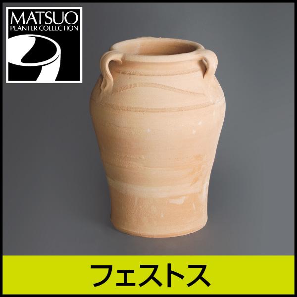 ☆送料無料☆【ギリシャ・クレタ島】フェストス/Φ40×H45/テラコッタ/素焼き鉢