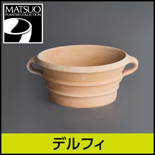 ☆送料無料☆【ギリシャ・クレタ島】デルフィ/Φ30×H15/テラコッタ/素焼き鉢